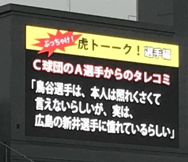 鳥谷_新井さん_尊敬