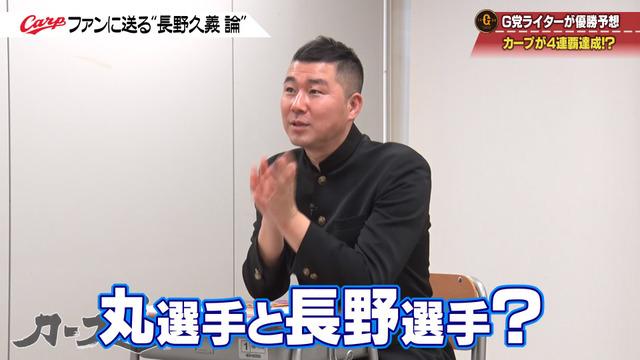 カープ道_長野久義論_プロ野球死亡遊戯_152