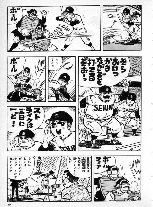 野球煽り_02