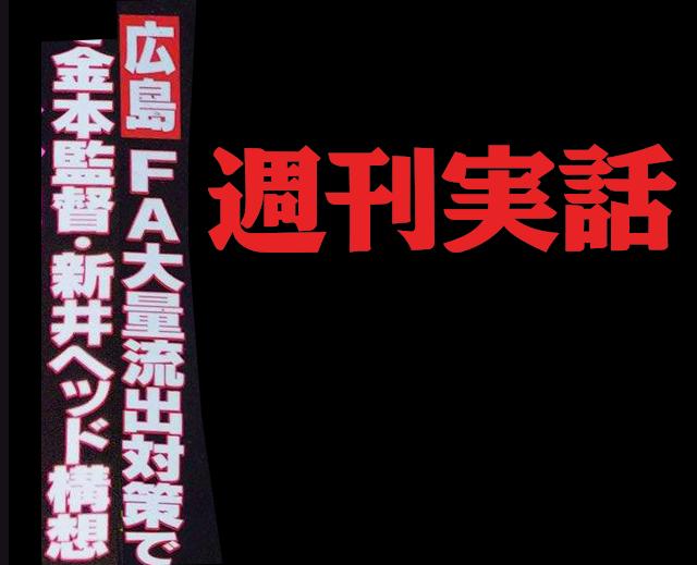 金本監督新井ヘッドコーチ