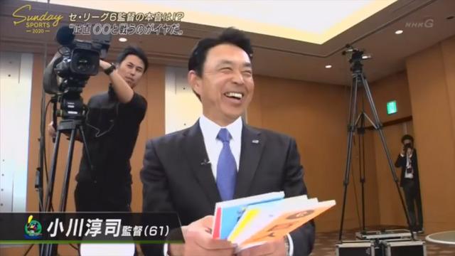 セリーグ6球団監督_座談会_NHK_03