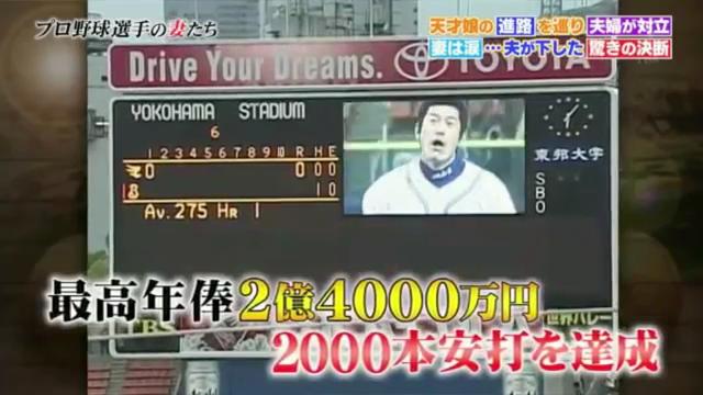 石井琢朗_プロ野球の妻たち_09