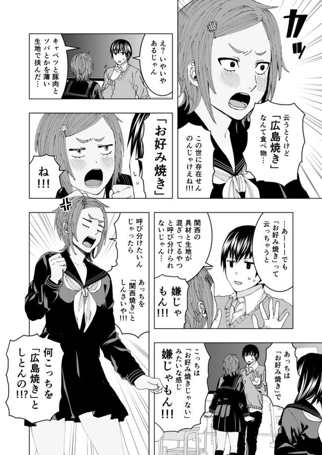 広島県お好み焼きチェーン店個人経営