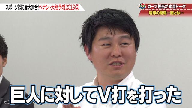 カープ道_広島巨人_理想の開幕一面_33
