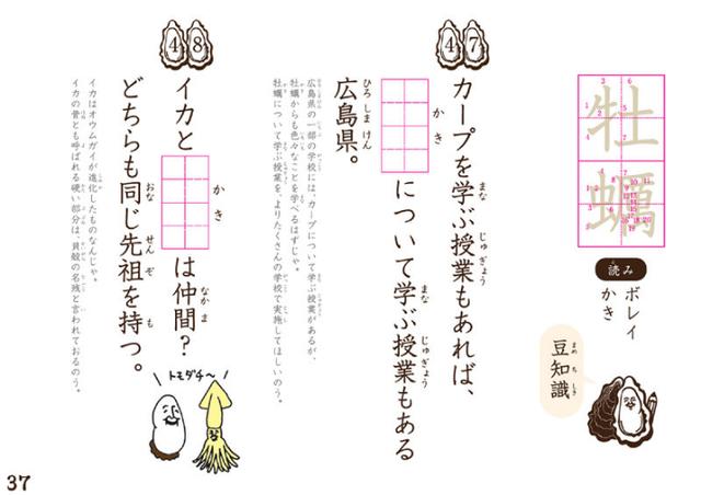 牡蠣だけの漢字ドリル_02