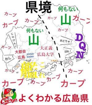 よくわかる広島県_04
