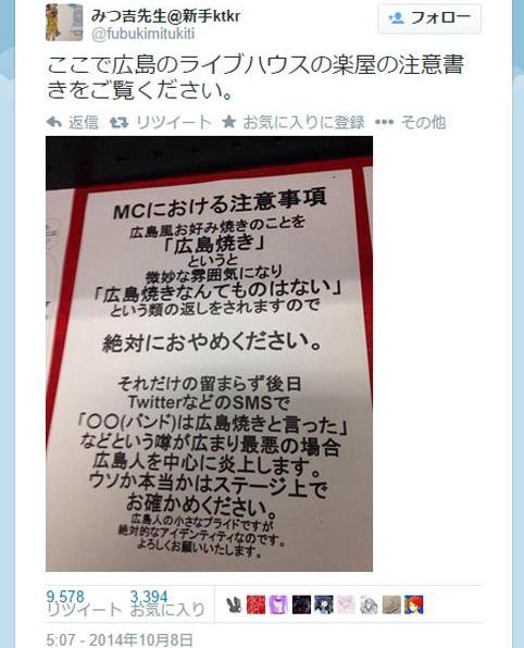広島風お好み焼き_張り紙