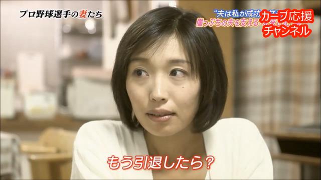 廣瀬純プロ野球選手の妻未来日記_33