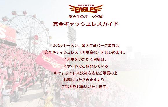 楽天球場キャッシュレス化_01