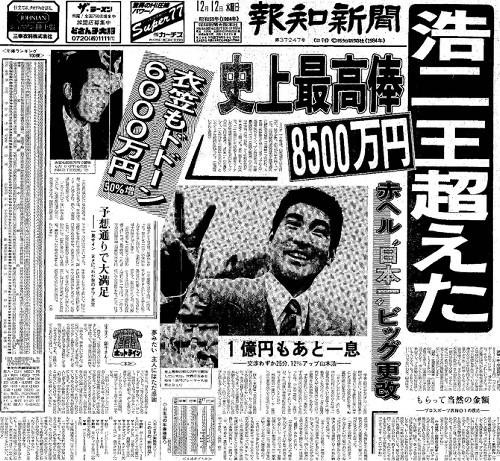 球界最高年俸_山本浩二