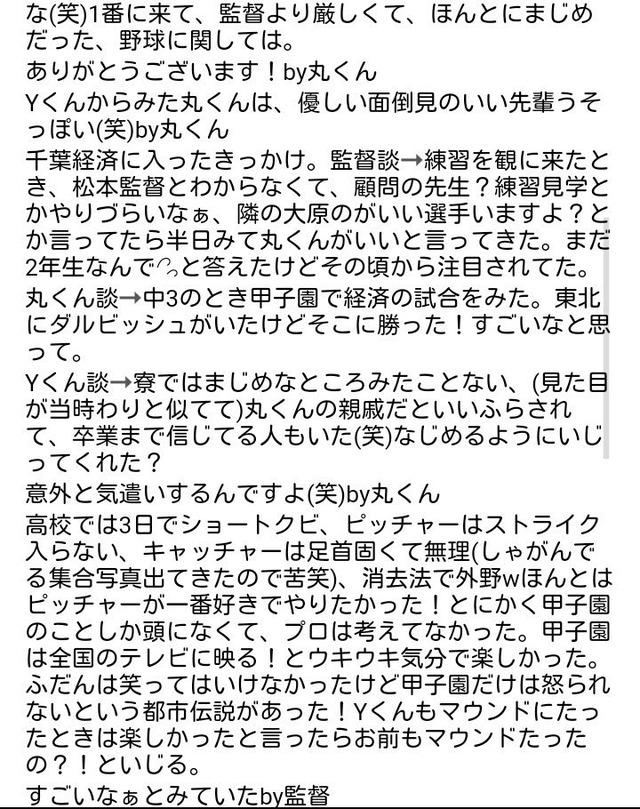 丸佳浩千葉県勝浦市トークショー_02