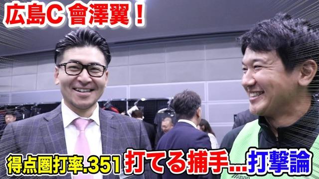 會澤翼トクサンTVに出演