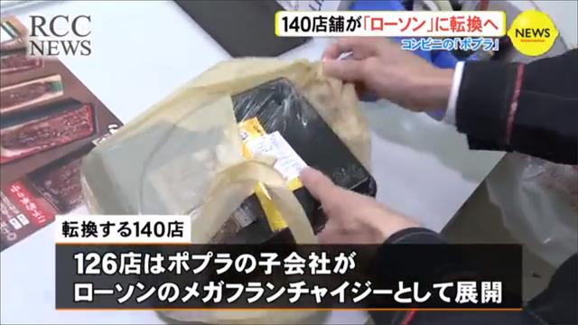 ポプラ_ローソン_合併_04