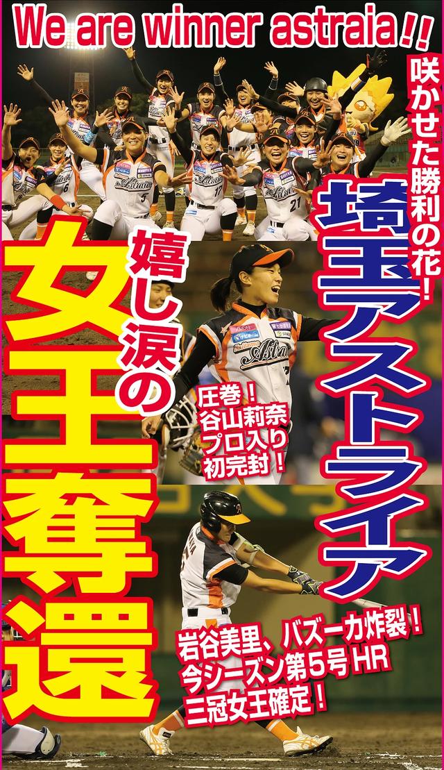 女子プロ野球三冠王
