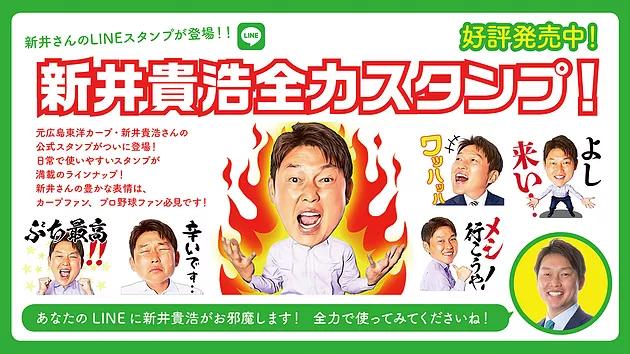 新井さんスタンプ