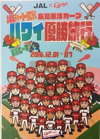 広島カープ優勝旅行_JAL_チャーター機_06
