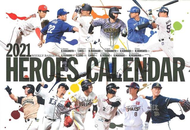 週べカレンダー
