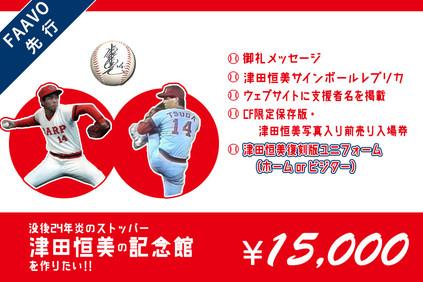 津田恒美記念館クラウドファインディング特典1万5千円