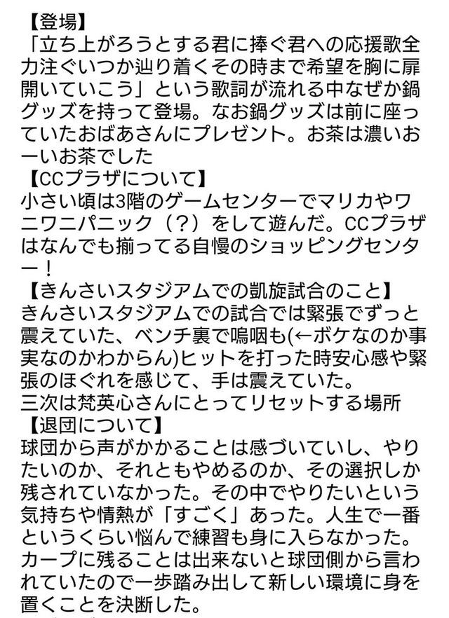梵英心トークショー_01