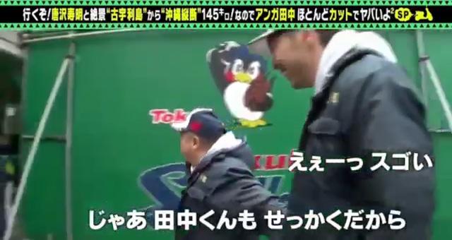 アンガールズ田中vsヤクルト石井琢朗_06