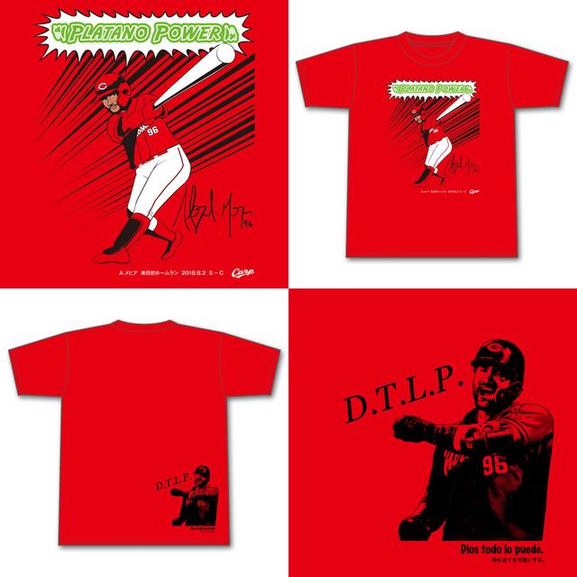 広島メヒア初ホームランTシャツ