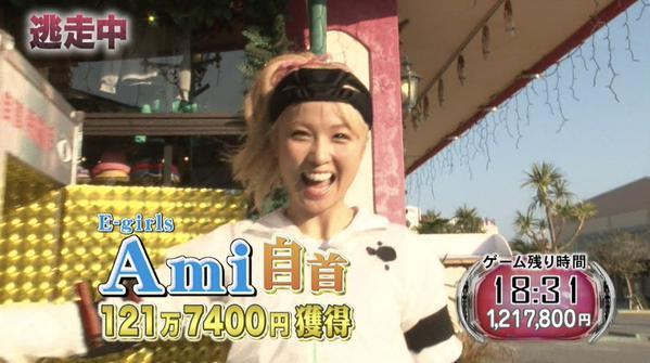 Ami_逃走中_02