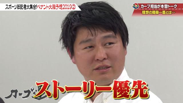 カープ道_広島巨人_理想の開幕一面_36