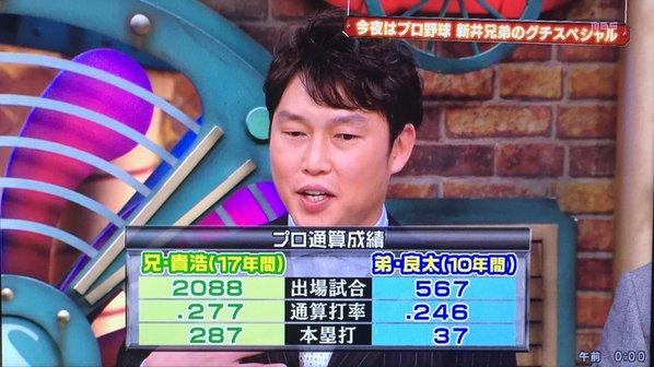 明石家電視台_新井兄弟_07