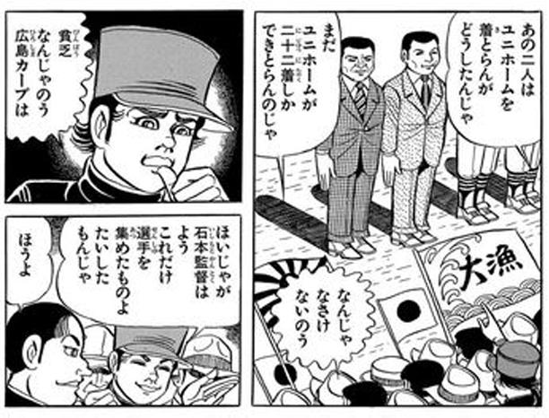 広島カープ貧乏エピソード