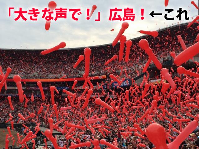 大きな声で広島