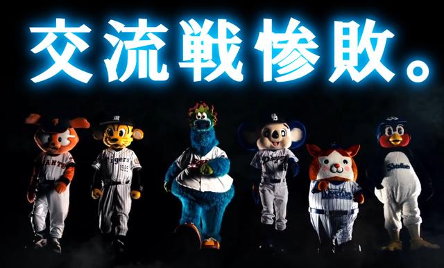 交流戦_2015_マスコット_セリーグ_惨敗