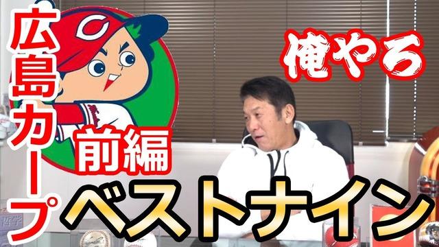カープ高橋慶彦監督