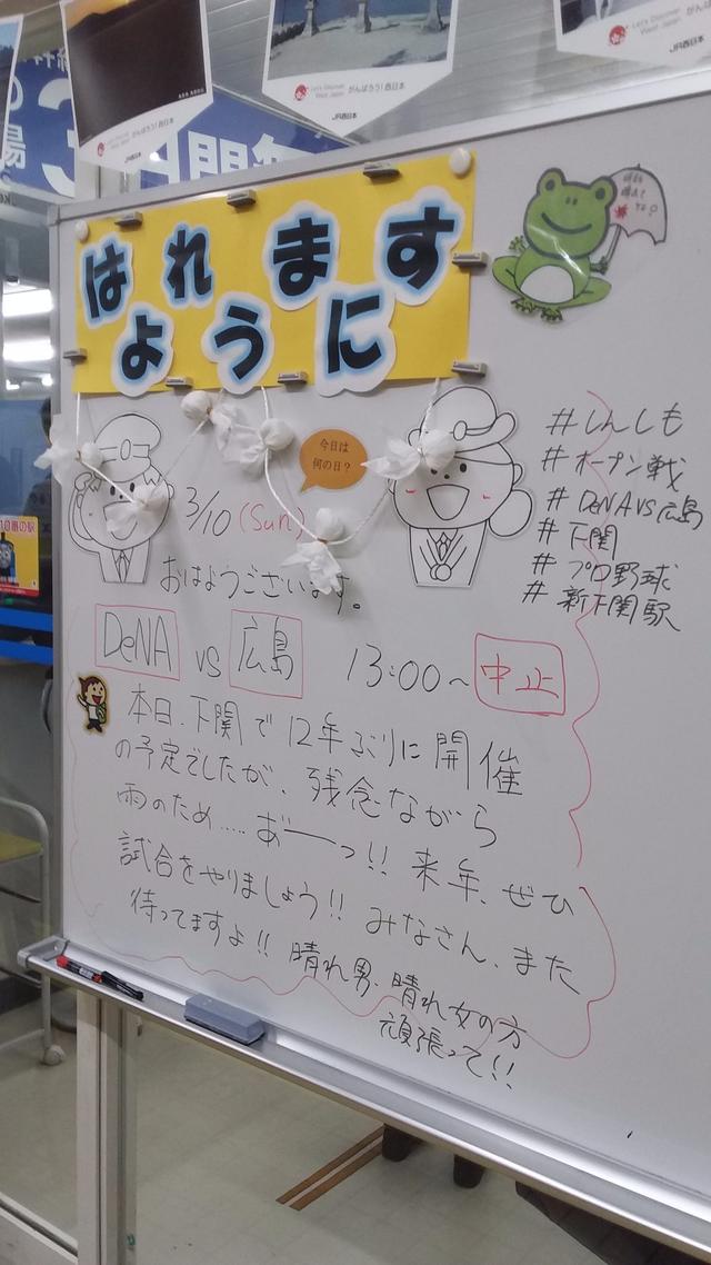 下関広島横浜戦雨天中止