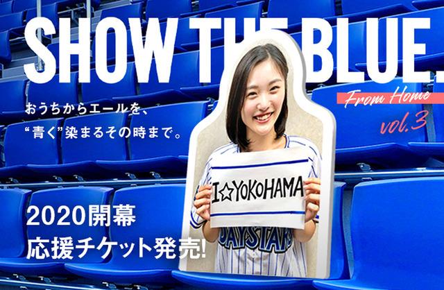 横浜DeNA10万円チケット