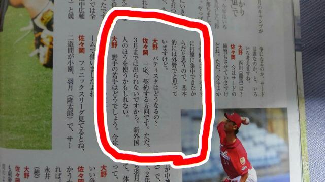 広島カープバティスタ契約続行