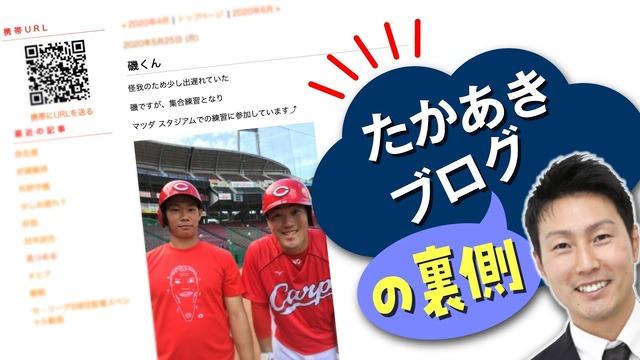 カープ坂倉_磯村Tシャツ