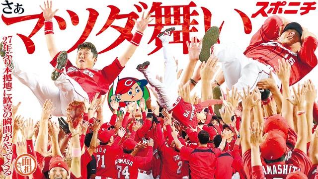 カープ3連覇