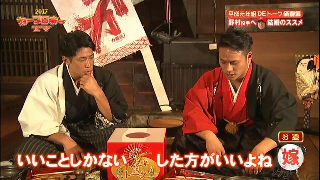 2017カープ日本一TV_99_99_16