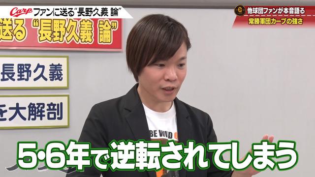 カープ道_長野久義論_プロ野球死亡遊戯_102