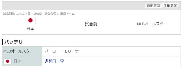 日米野球_多和田_バーロー