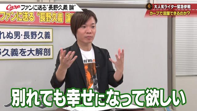 カープ道_長野久義論_プロ野球死亡遊戯_51