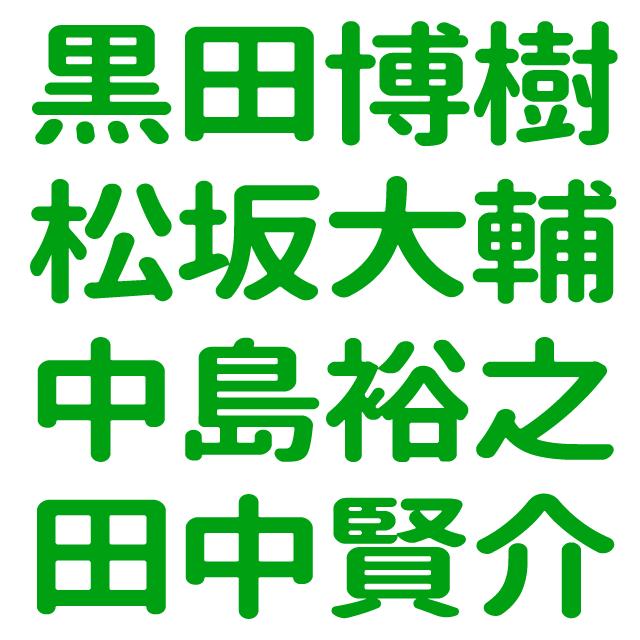 メジャー復帰組_2015