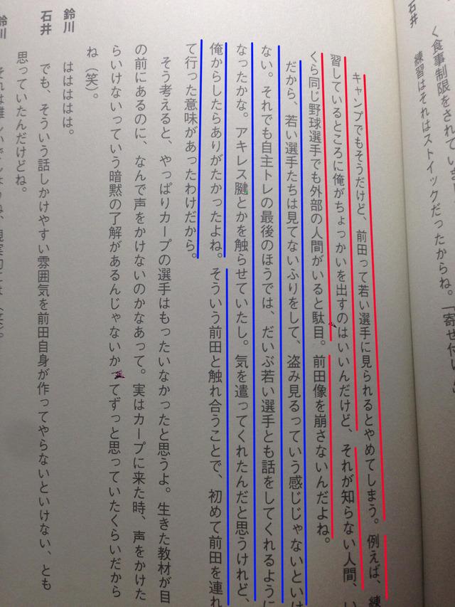 石井琢朗前田智徳の関係02