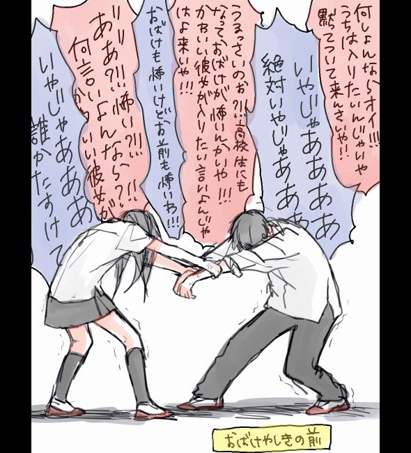 広島弁カップル