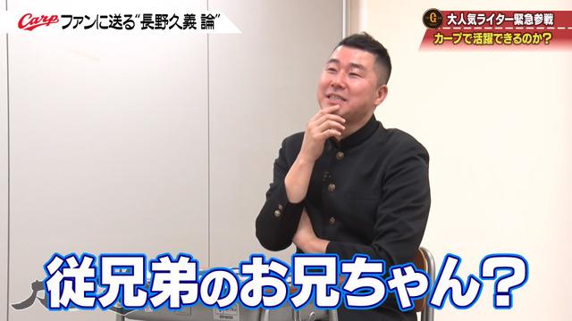 カープ道_長野久義論_プロ野球死亡遊戯_90