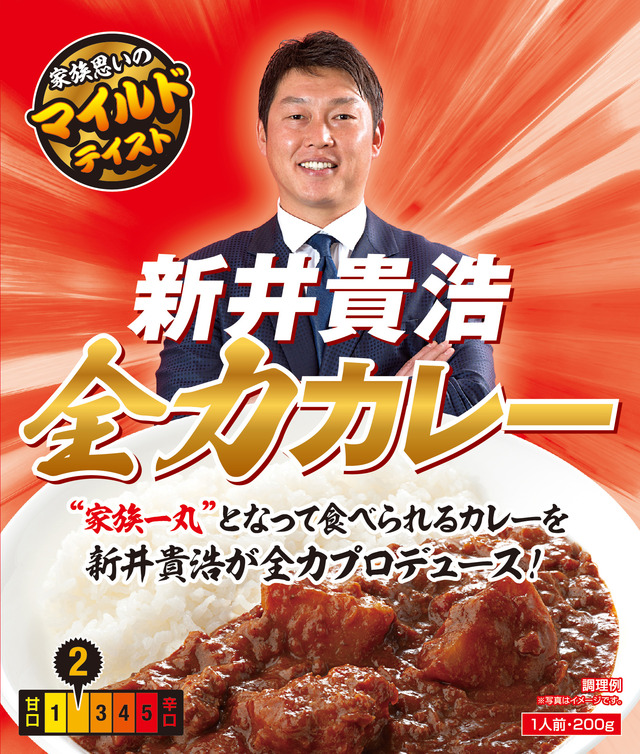 新井さん全力カレー