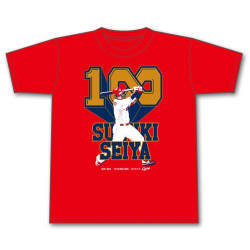 鈴木誠也100号本塁打記念Tシャツ (2)