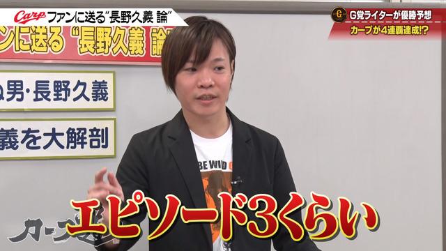 カープ道_長野久義論_プロ野球死亡遊戯_154