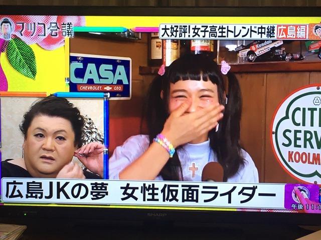 マツコ会議広島JK仮面ライダー