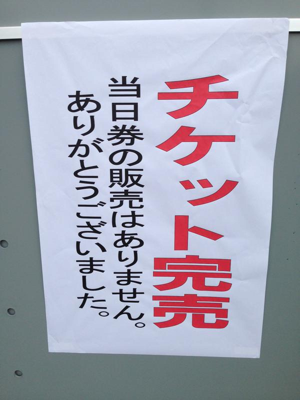 三次きんさいスタジアム_チケット完売